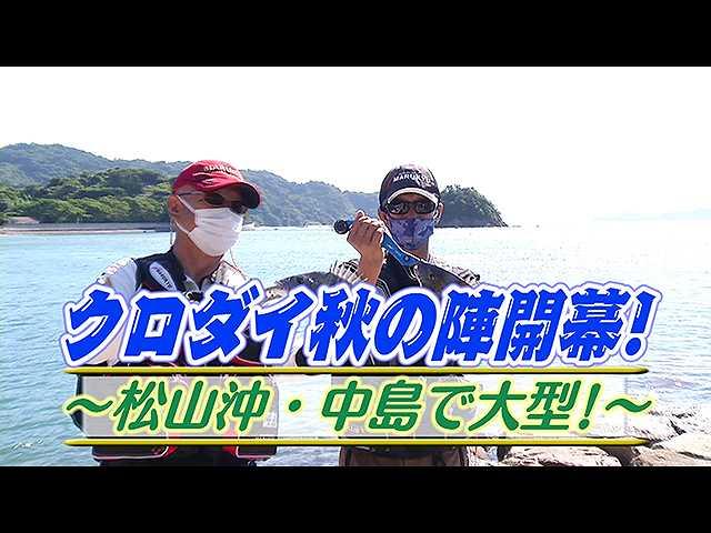 クロダイ秋の陣開幕!松山沖・中島で大型!