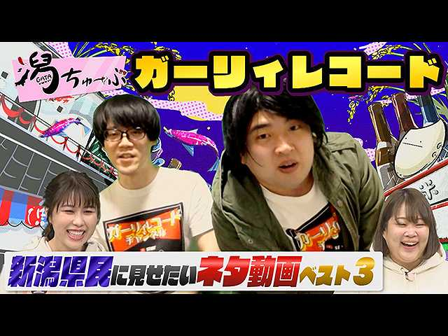 ガーリィレコードが新潟県民に見てもらいたいネタ動画…