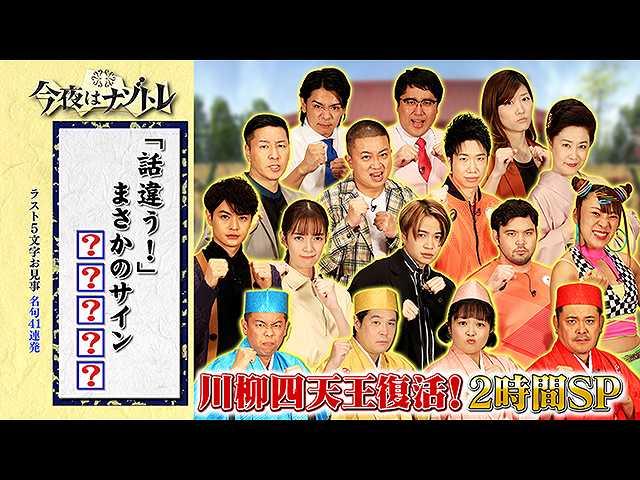 川柳四天王VS最強の刺客!名句41連発!