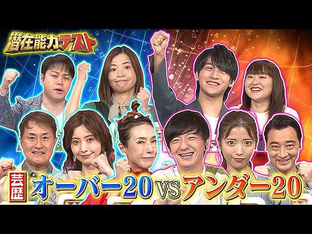 激闘!芸歴オーバー20vsアンダー20!