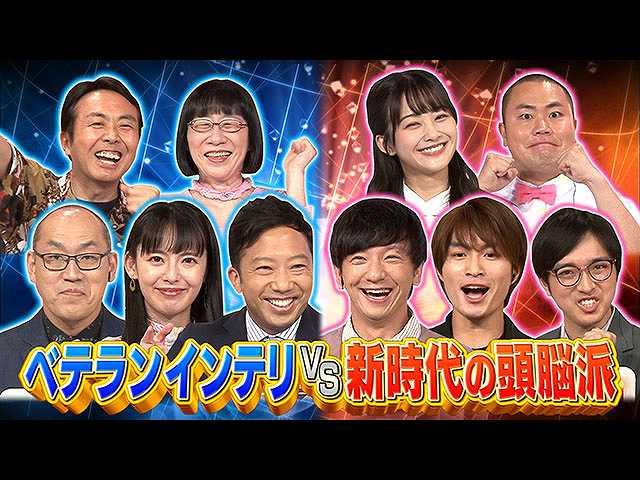 インテリ決戦!頭脳派J&櫻坂46&東大卒クイズ王!