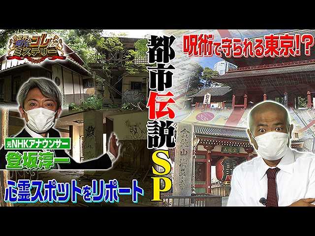 都市伝説SP!呪術で守られる東京?/廃旅館・・・