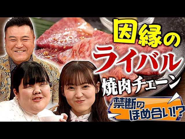 人気焼き肉チェーンがテレビ初共演!