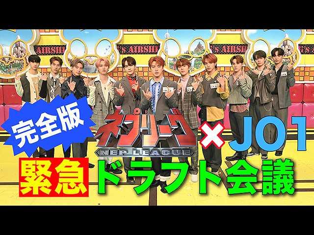 """【ネプリーグ】JO1緊急ドラフト会議 """"完全版!"""" ※…"""