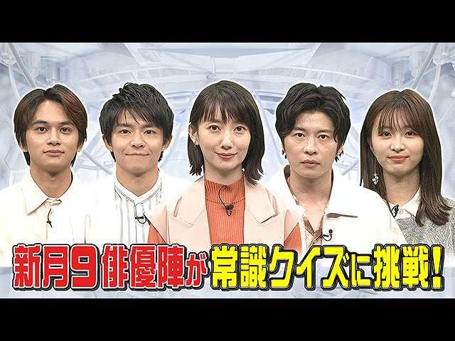 波瑠・田中圭ら月9俳優陣が常識クイズに挑戦!
