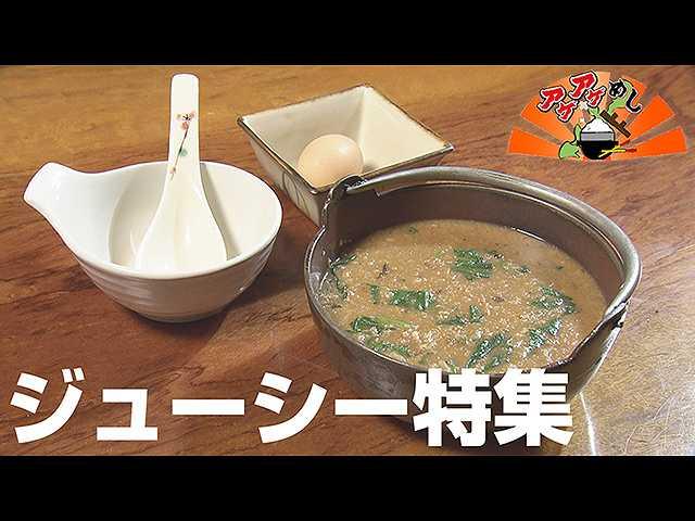 沖縄の郷土料理「ジューシー」特集