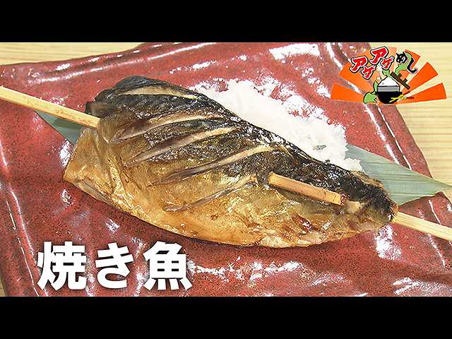 「焼き魚」特集