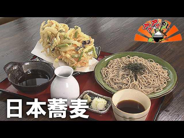 「日本蕎麦」特集
