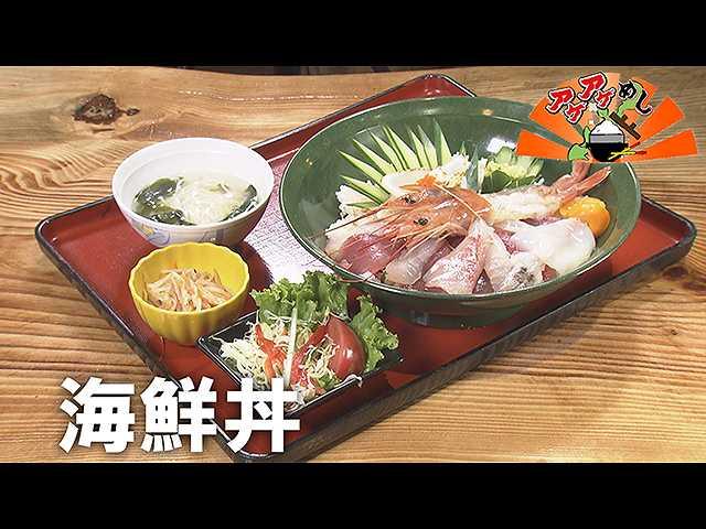 「海鮮丼」特集