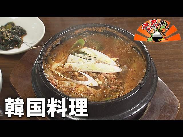 「韓国料理」特集