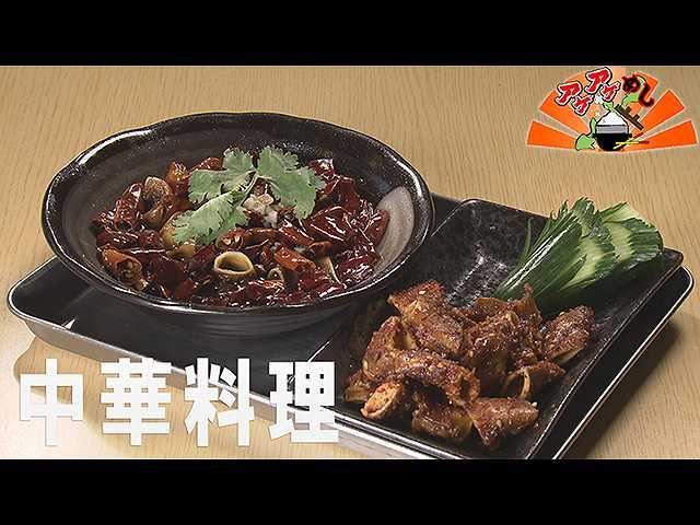 「中華料理」特集