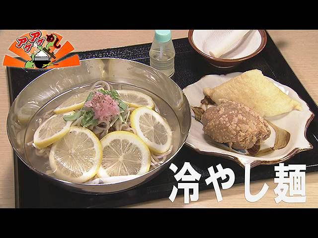 「冷やし麺」特集