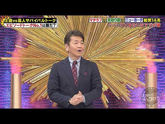 上田晋也VS若手芸人