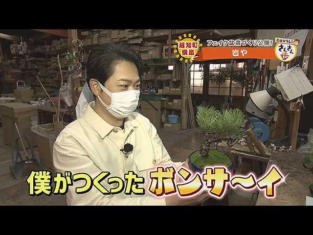 世界へ輸出!フェイク盆栽&老舗の絶品豆腐