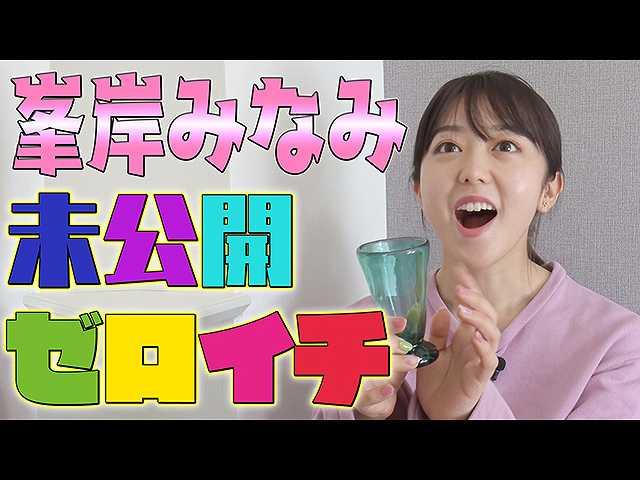 【FOD限定・未公開特別映像】峯岸の助っ人はAKB48メン…
