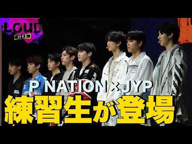第2回 (字幕版)ついに始まったJYP X P NATIONの練習…