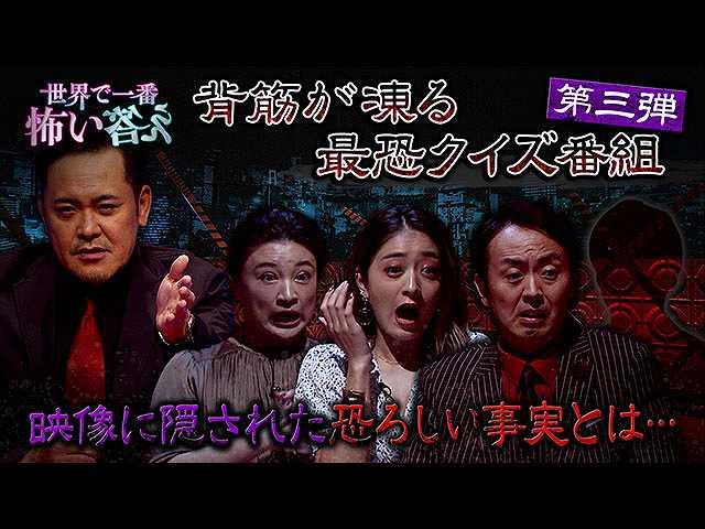 有田哲平が贈る怖いクイズに絶叫SP