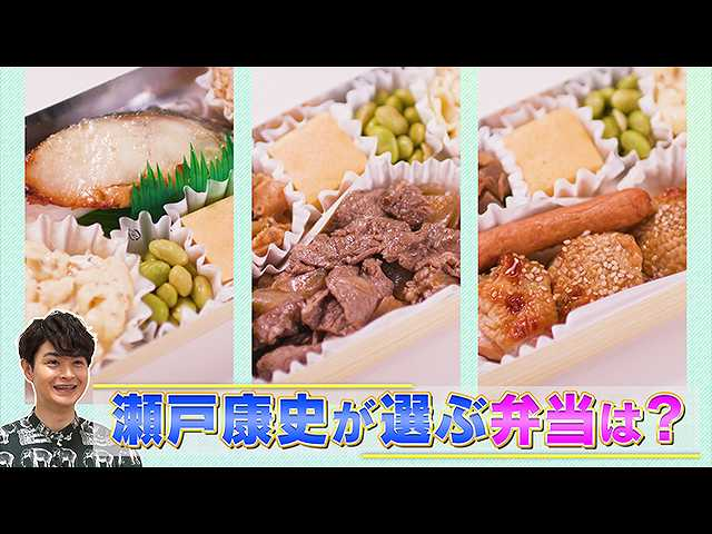 第二夜 深キョンが瀬戸のお弁当の好みを推理!