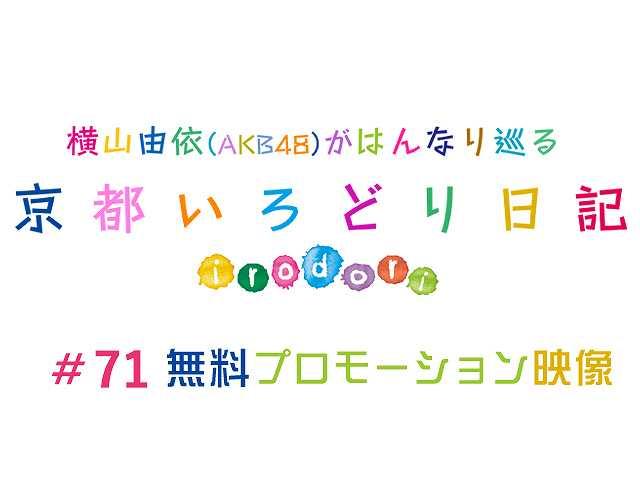 #71 【無料】プロモーション映像