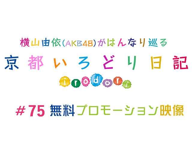 #75 【無料】プロモーション映像