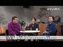 2015/2/1放送 ボクらの時代