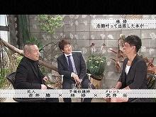 2015/4/19放送 ボクらの時代