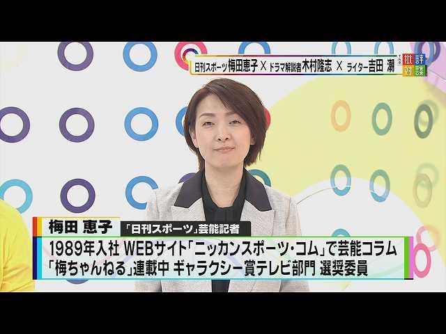 """2019年5月4日放送「新しい時代に""""新しい生き方""""を問…"""