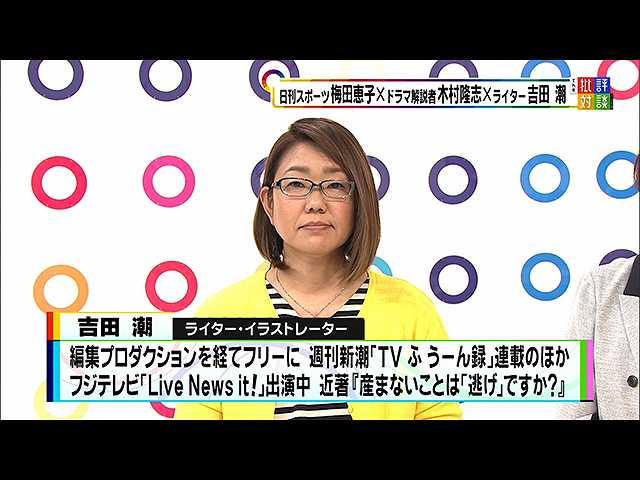 """2019年5月11日放送「新しい時代に""""新しい生き方""""を…"""