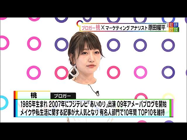 """2019年6月8日放送「""""トップブロガー""""からテレビが学…"""