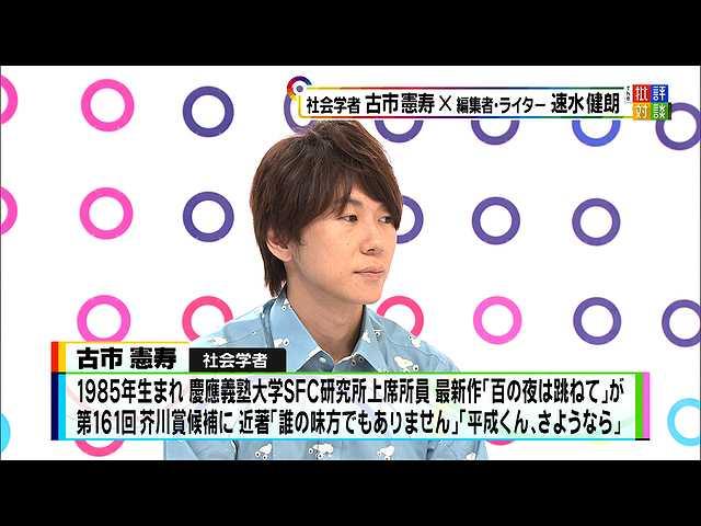 """2019年6月22日放送「""""炎上学者""""がテレビに出る理由…"""
