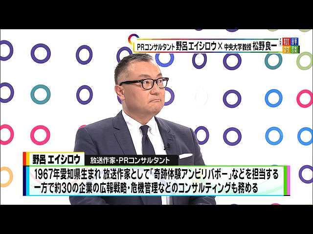 """2019年7月6日放送「変化する""""記者会見"""" 問われるメ…"""
