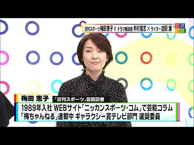 """2019年7月20日放送「実力派勢ぞろいも・・・""""原作モ…"""