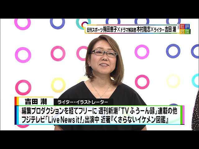 """2019年7月27日放送「実力派勢ぞろいも・・・""""原作モ…"""