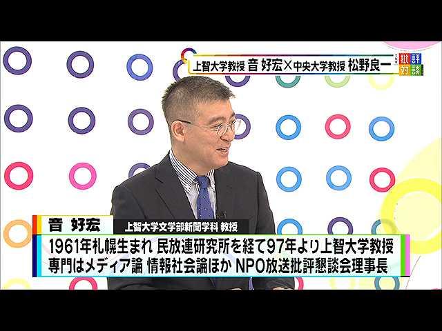 """2019年9月7日放送「今 改めて""""NHK""""を考える」"""
