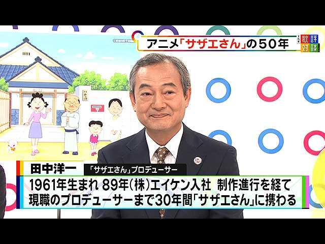 2019年9月28日放送「サザエさんの50年」