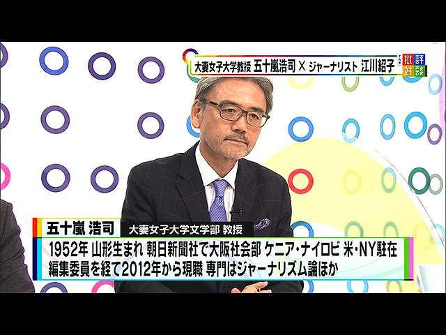 """2019年10月12日放送「""""実名報道""""を考える」"""