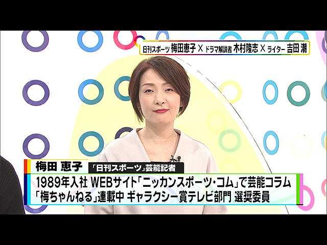"""2019年11月2日放送「""""変人""""主人公ばかり!秋ドラマ…"""