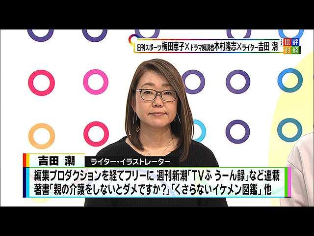 """2019年11月9日放送「""""変人""""主人公ばかり!秋ドラマ…"""