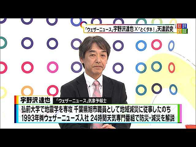 2019年11月16日放送「台風災害 テレビとネットが伝え…