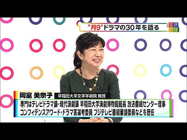 """2019年12月7日放送「""""月9""""ドラマの 30年を語る」"""