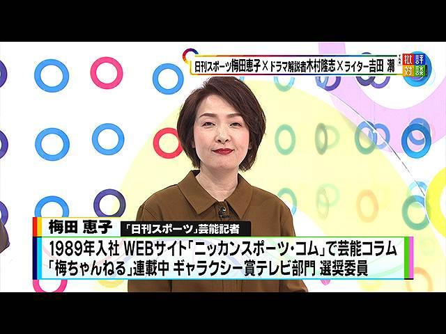 """2020年2月8日放送「""""命をめぐる""""作品が集結!冬ドラ…"""
