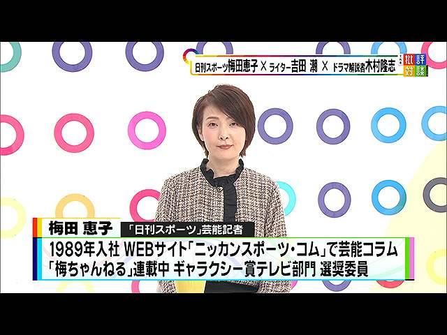 """2020年5月30日放送 「""""コロナ""""をどう乗り切る? 春…"""