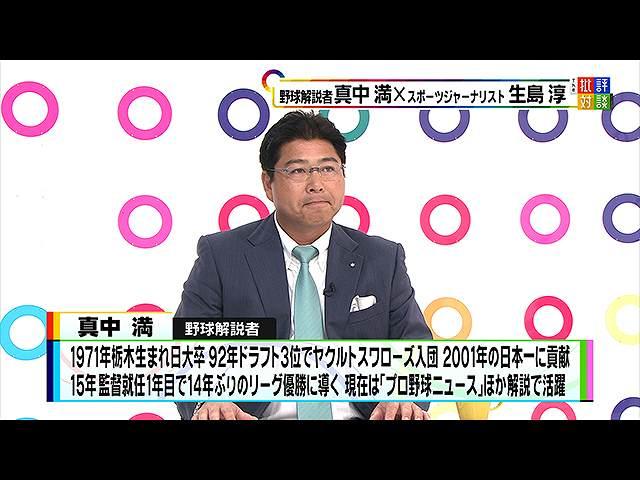 """2020年6月20日放送 ついに開幕 プロ野球 """"withコロ…"""