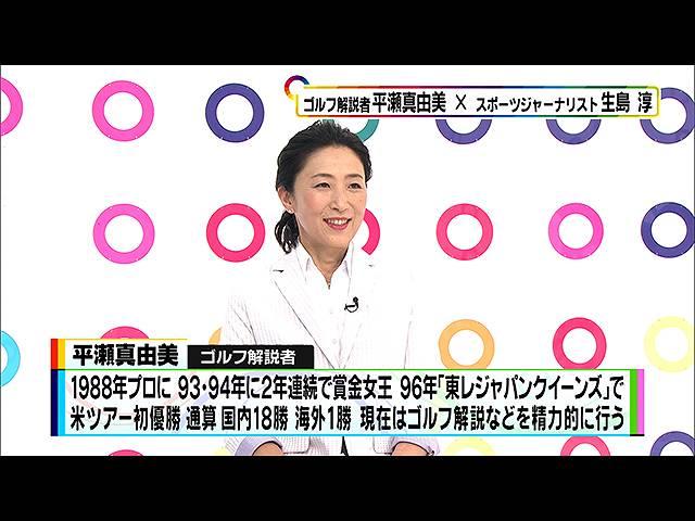 2020年6月27日放送 「女子プロゴルフ開幕! 2020年シ…