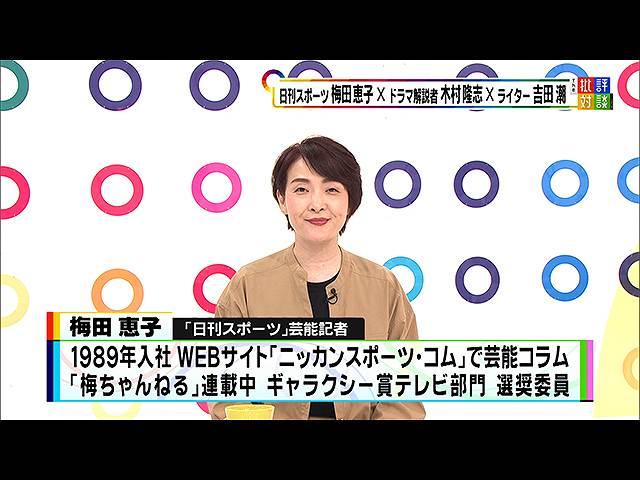 """2020年8月1日放送「""""違和感""""を楽しむ! 夏ドラマ徹…"""