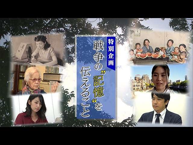 """2020年8月15日放送終戦75年企画 「戦争の""""記憶""""を…"""