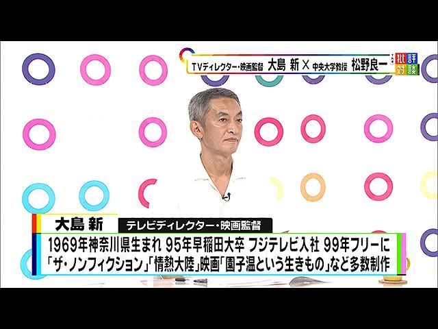 """2020年9月12日放送「テレビは""""政治家""""の真の姿を 伝…"""