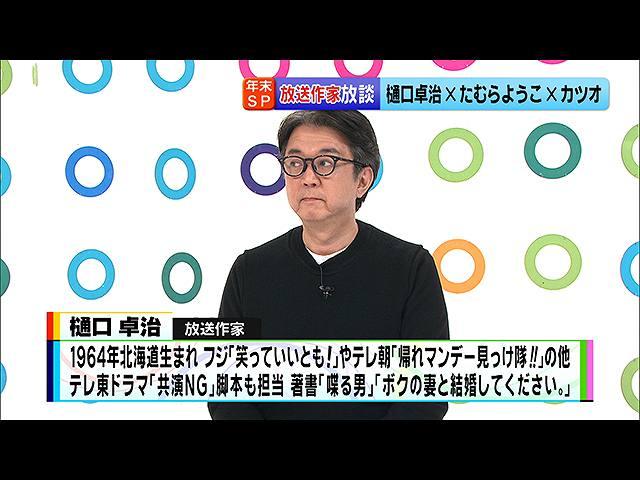 年末スペシャル「放送作家放談 2020年のテレビ界」