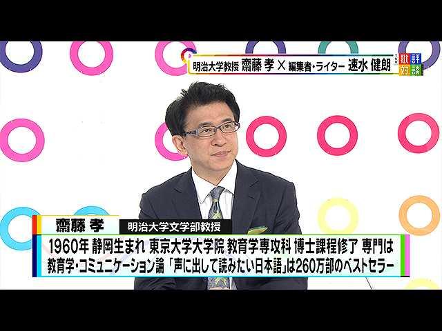 """テレビに出てくる""""気になる""""日本語"""