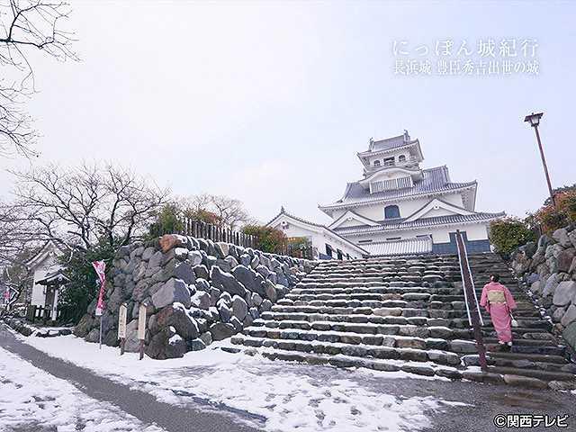 #43 2017/3/5放送 にっぽん城紀行 長浜城